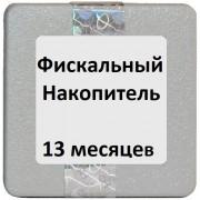 Фискальный накопитель ФН 1.1 на 13 мес