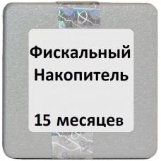 Фискальный накопитель ФН 1.1 на 15 мес