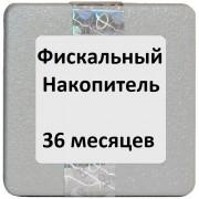 Фискальный накопитель ФН 1.1 на 36 мес