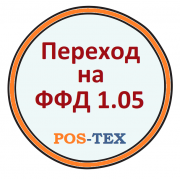 Прошивка кассового аппарата под ФФД 1.05